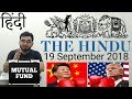 19 September 2018 The Hindu Newspaper Analysis in Hindi (हिंदी में) - News Articles Current Affairs