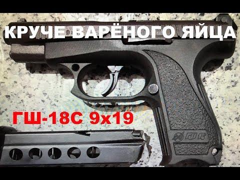 ГШ-18, обзор и стрельба