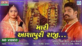 Mari Ashapuri Raji New Gujarati Song | Ashapura Maa Song | Himmat Rathod,Reena Thakor | Full