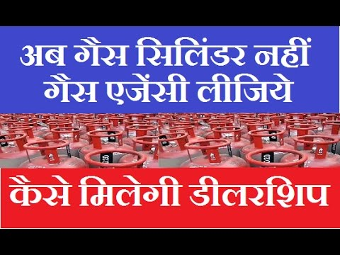Business idea of lpg gas agency in india in hindi | How to start gas agency