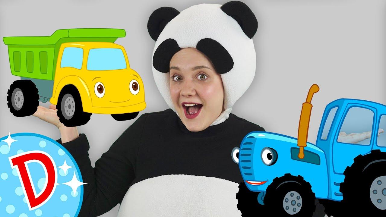 Диско - Танцуем с Мишкой - МАГАЗИН - Синий трактор - Детская песня мультфильм про подарки для друзей