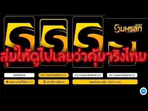 SukSun SHOP : สุ่มให้ดูไปเลยว่าคุ้มหรือไม่คุ้ม