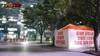 [실시간] 서울광장에 천막치다. 정치방역 도심집회금지 …