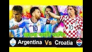 world cup 2018 funny dubbing Argentina vs crotia bangla dubbing brazil vs argentina  funny video