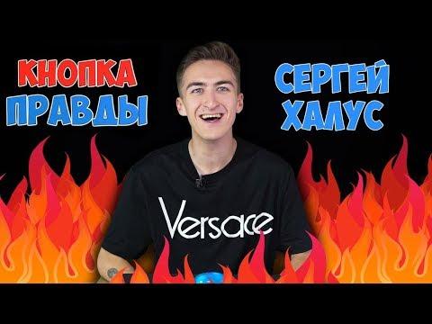 ПОСЛЕДНИЙ С*КС У СЕРЕЖИ ХАЛУСА / Шоу КНОПКА ПРАВДЫ
