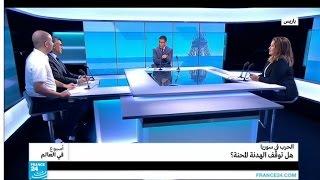 ...أهم أحداث الأسبوع : الهدنة في سوريا وتقرير بريطاني ين