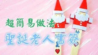 How to make a Christmas craft ????   圣诞节手工分享   超简易做法   亲子活动   圣诞老人书签   小礼物制作❤❤