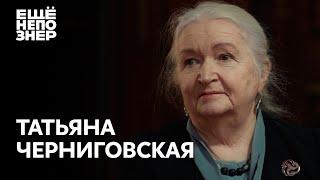 Татьяна Черниговская: «Апокалипсис сегодня» #ещенепознер