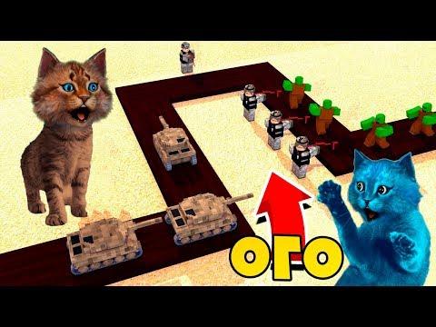 Котик Игроман и Котёнок Лайк в Roblox Tower Deffence! ПОСТРОЙ СУПЕР ЗАЩИТУ