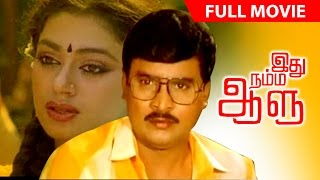 Tamil Super Hit Comedy Movie | Idhu Namma Aalu | Full Movie | Ft.Bhagyaraj,Shobana