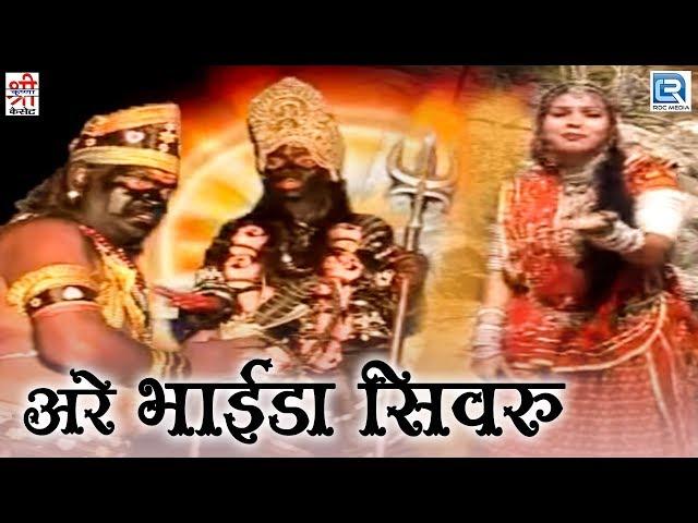 ??? ????? ????? | ???? ???? ?????? | Rajasthani Devotional Song | Full Video | ????????? ??????????