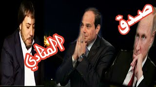 أبو علي الشيباني كل محاولات الاغتيال فاشلة الا الرئيس المصري السيسي