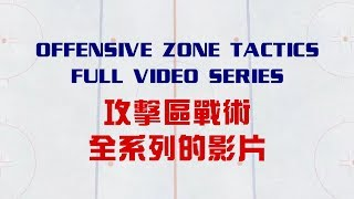 Ice Hockey Offensive Zone Strategy Full Series