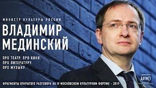 Владимир Мединский \ Простые ответы на сложные вопросы
