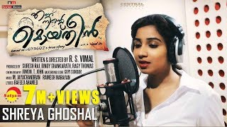 Kaathirunnu Kaathirunnu | Making Song HD | Ennu Ninte Moideen | Shreya Ghoshal