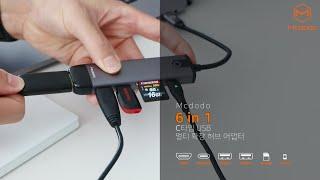 [Mcdodo] 6 in 1 C타입 USB 멀티 확장 …
