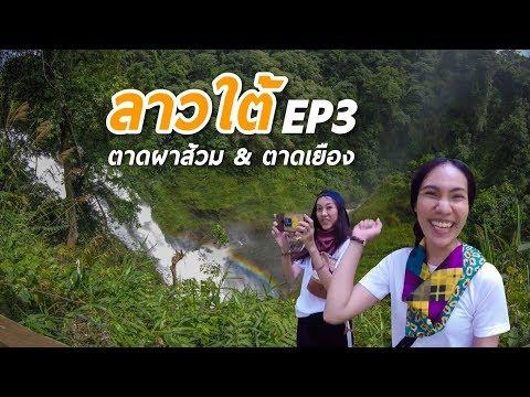 Laos Travel Vlog EP3 ลาวใต้ 4 วัน 3 คืน ตามติดชีวิตชะนี ตาดผาส้วม ตาดเยือง เมืองปากเซ - Mai diary