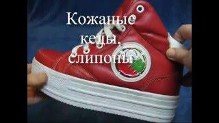Кожаные слипоны, кроссовки, кеды на толстой подошве Видеообзор 2016 Супермодно