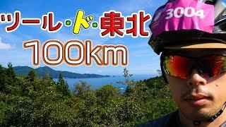 ツール・ド・東北で100km走りに行くの旅