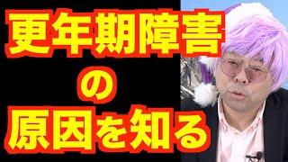 更年期障害を良くする方法【精神科医・樺沢紫苑】