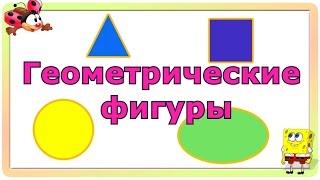 Захватывающая математика для детей!!! Изучаем геометрические фигуры.Обучающее видео