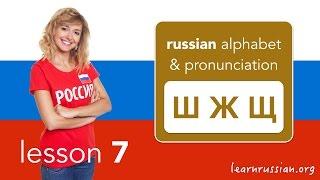 Russian Pronunciation & Alphabet | Consonants Ш, Ж, Щ