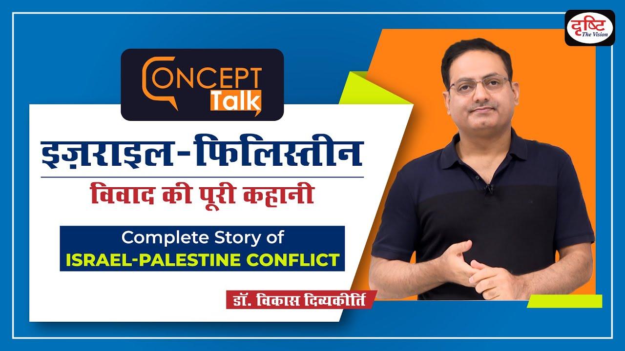 Complete story of Israel & Palestine conflict | Jews vs Arabs | Jerusalem | Dr. Vikas Divyakirti
