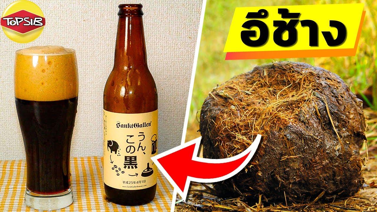เครื่องดื่มสุดแปลกรสชาติล้ำที่ไม่รู้ว่ามีอยู่จริง! (กล้าลองไหม)