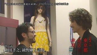 テレビ東京 山田孝之の東京都北区赤羽 第8話