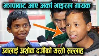 झापाबाट आए अर्का भाइरल गायक Bikram Lawati उनलाई Ashok Darji को यस्तो सल्लाह || Mazzako TV
