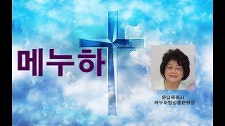윤남옥의 치유이야기: 하나님의 신유는 주인을 바꾸는 것이다