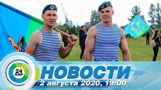 Новости 19:00 от 2.08.2020