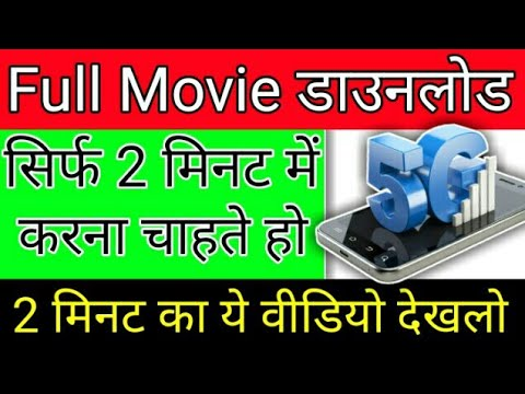 How To Download Full Movie Fast Speed Only 2 Minutes   Technical Help