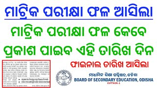 BSE Odisha Matric Results 2020 Declared soon | Odisha HSC Examination 2020 Results date