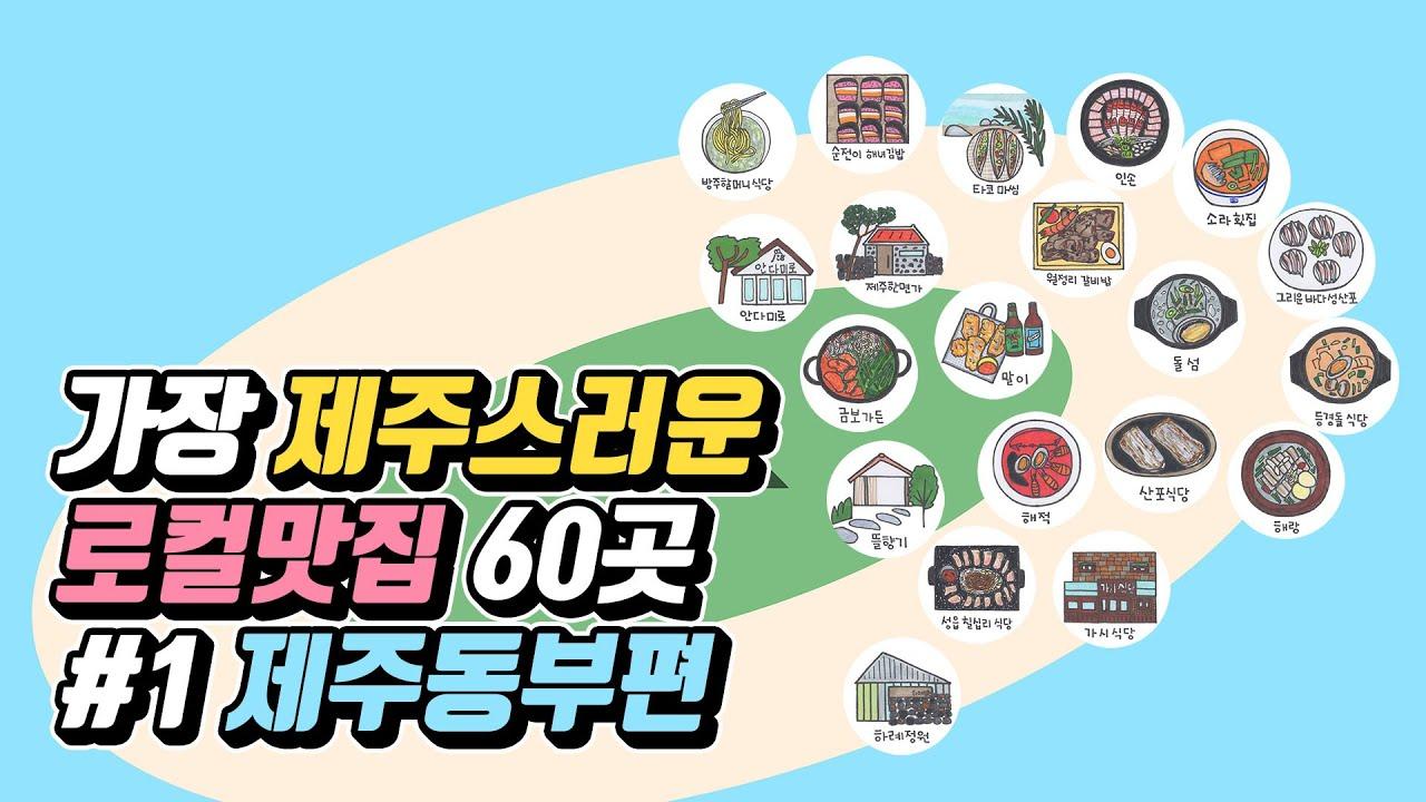 제주푸드앤와인페스티벌 선정 제주도 맛집 60곳 - 1.제주동부편