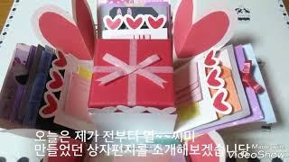 상자편지 소개