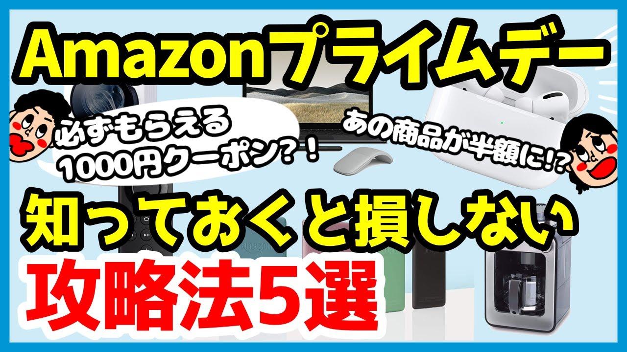 【Amazonプライムデー】損しないために知っておきたい攻略法&狙うべきおすすめ目玉商品【2021年版】