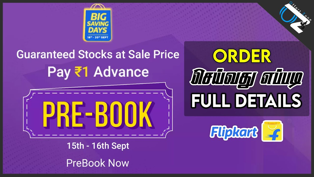 How To Buy 1Rs Pre Order Products From Flipkart Big Shopping Days