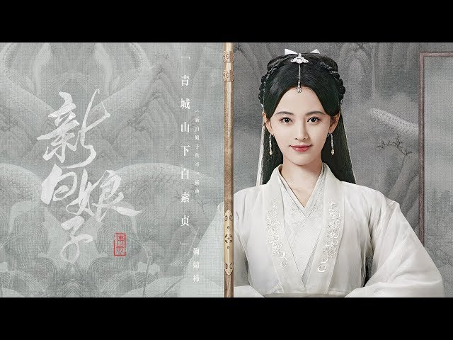 SNH48  鞠婧祎《青城山下白素贞》(电视剧《新白娘子传奇》插曲)MV全网首发