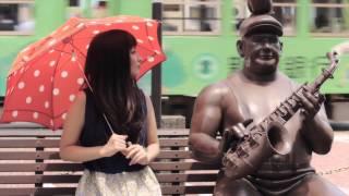 星野みちる - 坂道の途中 (Official Music Video) 星野みちる 検索動画 18