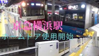 京急横浜駅・ホームドア使用開始