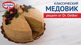 Торт Медовик: классический рецепт Dr.Oetker