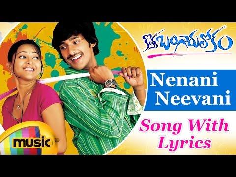 Kotha Bangaru Lokam Movie Video Songs | Nenani Neevani Song With Lyrics | Varun Sandesh | Shweta
