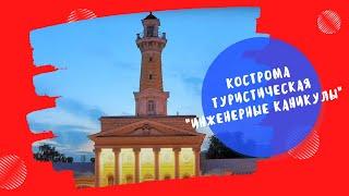 Кострома туристическая. Инженерные каникулы