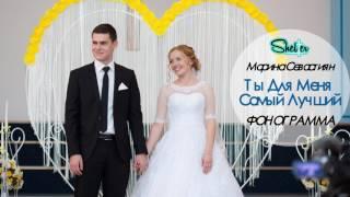 ♪ ♫🔵 Марина Севастиян - Ты Для Меня Самый Лучший (ФОНОГРАММА-МИНУС) Христианские Свадебные Песни