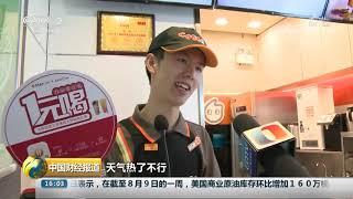 [中国财经报道]中央气象台:南方暑热难消 高温预警继续发布| CCTV财经