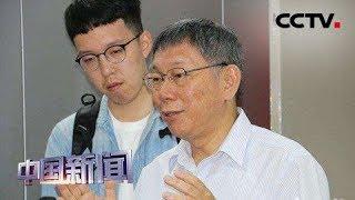 [中国新闻] 郭王欲联手拱柯参选?柯文哲:没听过 | CCTV中文国际