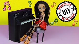 Как сделать ПИАНИНО  для кукол / Пианино для кукол / Мебель для кукол своими руками