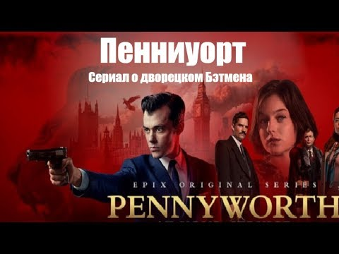 Пенниуорт (Pennyworth) 1, 2, 3, 4, 5, 6, 7, 8, 9, 10 серия / на русском / анонс, сюжет, актеры