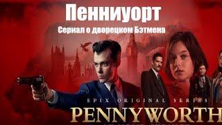 Пенниуорт (Pennyworth) 1, 2, 3, 4, 5, 6, 7, 8, 9, 10 серия / на русском / анонс, сюжет, актеры